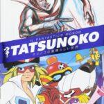 Il Fantastico Mondo Tatsunoko